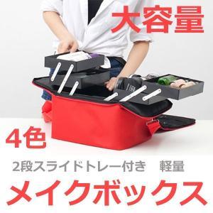 スライドトレー付のメイクボックスです。 プロのメイクさんにもお使いいただける、大容量・超軽量設計が自...