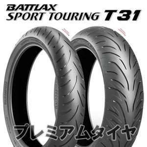 [B180190] 前後セット バトラックス スポーツ ツーリングT31 BATTLAX SPORT TOURING T31 20年製 日本製 120/70ZR17 (58W) 19年製 日本製 190/55ZR17 (75W)|premiumtyre