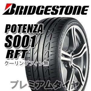 ブリヂストン ポテンザ S001 POTENZA S001 225/40R18 92Y XL RFT ランフラット ★ BMW承認 2019年製|premiumtyre