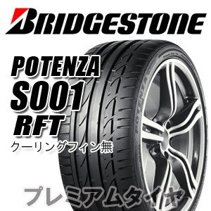 ブリヂストン ポテンザ S001 POTENZA S001 225/50R17 94W RFT ランフラット ★ BMW承認 2020年製|premiumtyre