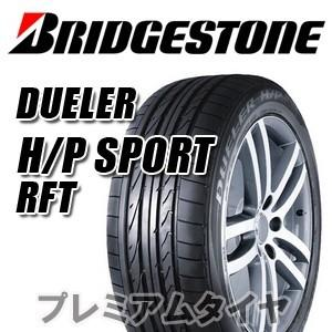 ブリヂストン デューラー H/P スポーツ DUELER H/P SPORT 255/50R19 107W XL RFT ランフラット ★ BMW承認 2020年製 日本製|premiumtyre