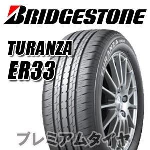 ブリヂストン トランザ ER33 TURANZA ER33 225/45R17 91W RFT ランフラット 2019年製 日本製 premiumtyre