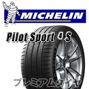 ミシュラン パイロット スポーツ 4S PILOT SPORT 4S PS4S 235/40R18 (95Y) XL 2020年製|premiumtyre