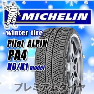 ミシュラン パイロット アルペン PA4 PILOT ALPIN PA4 275/40R20 106V XL N0 ポルシェ承認 2020年製 premiumtyre