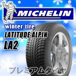 ミシュラン ラティチュード アルペン LA2 LATITUDE ALPIN LA2 255/50R19 107V XL N0 ポルシェ承認 2020年製 premiumtyre