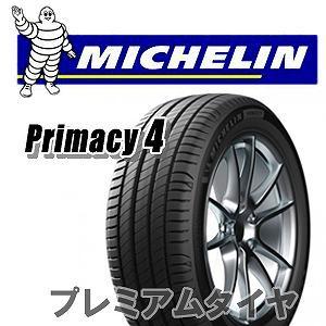 ミシュラン プライマシー 4 PRIMACY 4 195/65R15 91V 2021年製|premiumtyre
