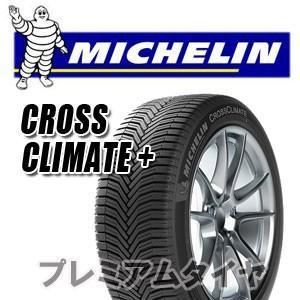 ミシュラン クロスクライメート プラス CROSSCLIMATE+ 225/55R17 101W XL オールシーズンタイヤ 2020年製|premiumtyre