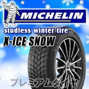 ミシュラン エックスアイス スノー スタッドレスタイヤ X-ICE SNOW 195/65R15 95T XL 2020年製 premiumtyre