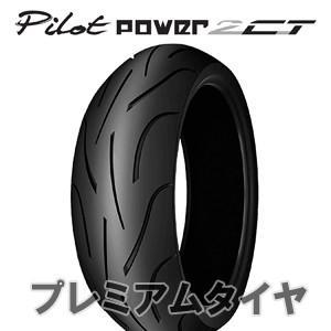 ミシュラン パイロット パワー 2CT PILOT POWER 2CT 190/55ZR17 (75W)  2020年製|premiumtyre