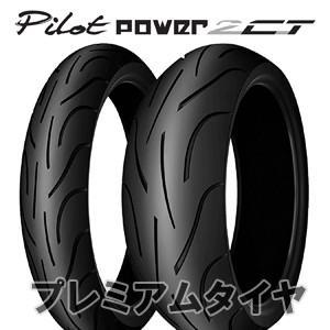 2本セット ミシュラン パイロット パワー 2CT MICHELIN Pilot power 2CT...