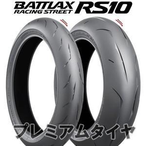 [B150130] 2本セット ブリヂストン バトラックス レーシングストリート RS10 BATTLAX RACING STREET RS10 110/70R17 54H 140/70R17 66H 2019年製 premiumtyre