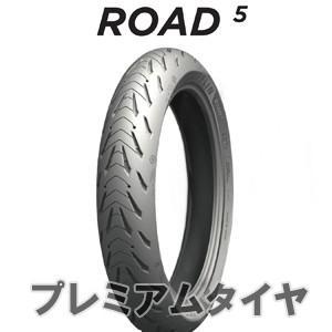 ミシュラン ロード 5 ROAD 5 120/60ZR17 (55W)  2019年製|premiumtyre