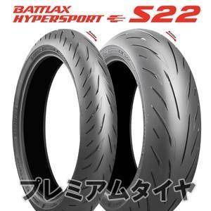 [B170220] 2本セット ブリヂストン バトラックス ハイパースポーツ S22 BATTLAX HYPER SPORT S22 120/70ZR17 (58W)  190/50ZR17 (73W)  2019年製|premiumtyre