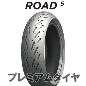 ミシュラン ロード 5 ROAD 5 190/50ZR17 (73W)  2020年製|premiumtyre