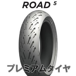 ミシュラン ロード 5 ROAD 5 190/55ZR17 (75W)  2020年製|premiumtyre