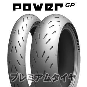 [180250] 2本セット ミシュラン パワー GP MICHELIN POWER GP 120/70ZR17 (58W)  190/50ZR17 (73W)  2020年製|premiumtyre