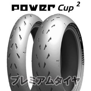 [200270] 前後セット ミシュラン パワー CUP 2 MICHELIN POWER CUP 2 120/70ZR17 (58W)  180/55ZR17 (73W)  2020年製|premiumtyre