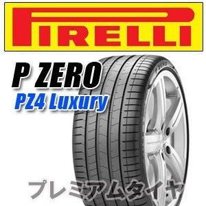 ピレリ ピーゼロ ラグジュアリー P ZERO LUXURY PZ4 245/45R20 103V XL VOL ボルボ承認 2019年製|premiumtyre