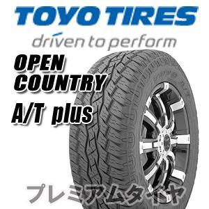 トーヨータイヤ TOYOTIRES オープンカントリー エーティープラス OPEN COUNTRY A/T plus 225/65R17 102H 2020年製 日本製 premiumtyre