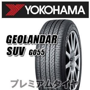 ヨコハマ ジオランダー G055 GEOLANDAR G055 225/55R18 98V 2019年製 premiumtyre