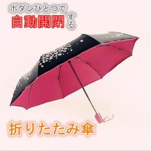 折り畳み傘 ワンタッチ 自動開閉  傘 かさ 軽量 メンズ レディース ワンタッチ 丈夫 晴雨兼用 ...
