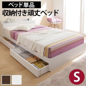収納付き頑丈ベッド カルバンストレージ シングル ベッドフレームのみ コンセント 引き出し 宮付き ...