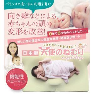 【本体+替えカバー2枚セット♪】  ・天使のねむりは、 赤ちゃんの向き癖などが気になる場合にお役立て...