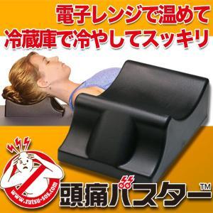 冷蔵庫で冷やして冷で、電子レンジで温めて温と温冷どちらでも使用できます。  品 名:頭痛バスター サ...