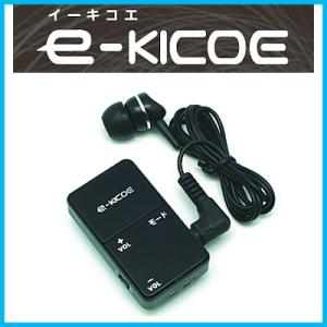 助聴器 イーキコエ e-KICOE 集音器 超小型 充電式 UV除菌 テレビ