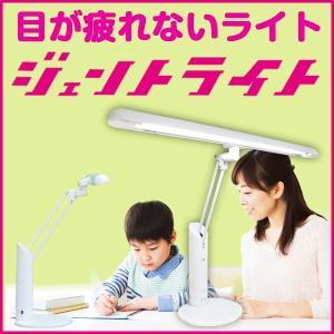 デスクライト ジェントライト エリートは、台座とクランプ式のどちらでも使用可能な 学習机での勉強に最...