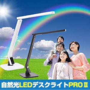 LEDデスクスライト 自然光LEDデスクライトPROII デ...