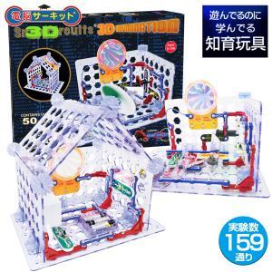 7歳 6歳 5歳 知育玩具 電子ブロック 電脳サーキット 3D 電子回路