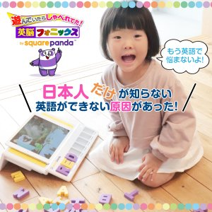 英語 教材 子供 幼児 タブレット 歌 本 DVD 英脳フォニックス 表