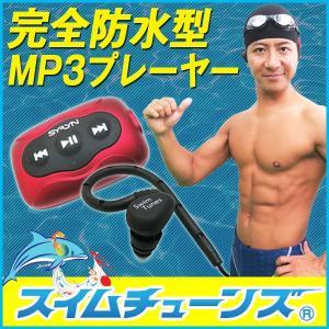 防水 mp3プレイヤー スイムチューンズ 音楽 水中 プール 水泳