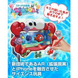 知育玩具 3Dバーチャル水槽 スマホリウム 塗り絵 5歳 ぬりえ