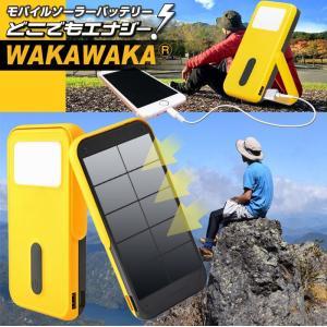 スマホや携帯電話の充電切れの際のモバイルバッテリーとしてだけでなく、 ソーラー充電器で蓄電しておけば...