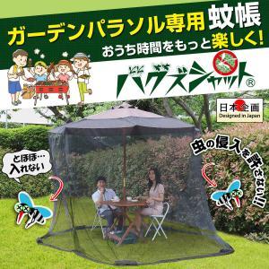 ガーデンパラソルにかぶせるだけのワンタッチで手軽な屋外やアウトドアで使える大型の蚊帳  商品名:バグ...