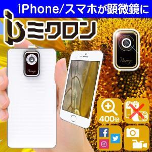 スマホ顕微鏡 iミクロン 電子顕微鏡 iPhone iPad...
