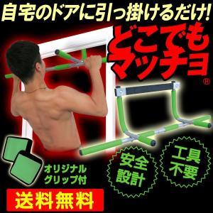 懸垂 どこでもマッチョ ぶら下がり健康器 懸垂マシーン 腕立て