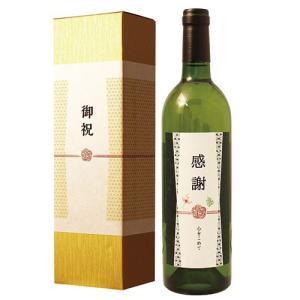 """お祝いの席にふさわしい""""ハレの日のワイン""""を目指して、限定醸造されたワインです。この白ワインは、新潟..."""