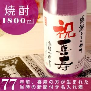 喜寿祝い プレゼント 男性 女性 父 母 酒粕焼酎 華乃菫 1800ml|present