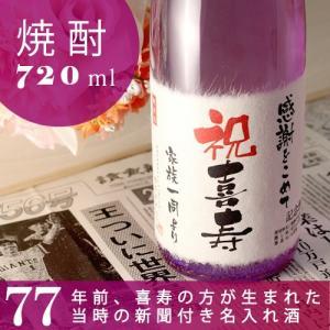 喜寿祝い プレゼント 男性 女性 父 母  酒粕焼酎 華乃桔梗 720m|present