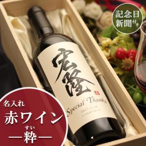 還暦祝い 名入れ プレゼント 誕生日 赤ワイン 粋(すい) 750ml|漢字ラベル-桐箱-記念日新聞