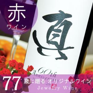 喜寿祝い プレゼント 男性 女性 父 母 赤ワイン 粋(すい) 750ml|present