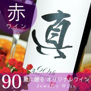 卒寿のお祝い 名入れ プレゼント 誕生日 赤ワイン 粋(すい) 750ml|漢字ラベル-桐箱-記念日新聞|present