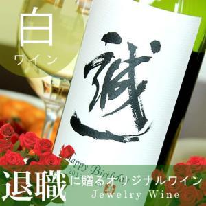 『商品内容』新聞付名入れ酒、赤ワイン/白ワイン、容量/750ml、桐箱、送料無料、長寿祝い年間ランキ...