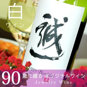卒寿のお祝い プレゼント 誕生日 白ワイン 名入れギフト 粋(すい) 750ml|漢字ラベル-桐箱-記念日新聞|present