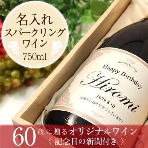 還暦祝い プレゼント 男性 女性 父 母 名入れ 60歳 ギフト 還暦 記念日新聞付き名入れ酒 スパークリングワイン 750ml-桐箱|present