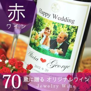 古希祝い プレゼント 男性 女性 父 母 赤ワイン PhotoDays(フォトデイズ) 750ml|present