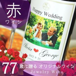 喜寿祝い プレゼント 男性 女性 父 母 赤ワイン PhotoDays(フォトデイズ) 750ml|present